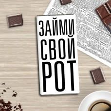 "ПЛИТКА ""ЗАЙМИ СВОЙ РОТ"""