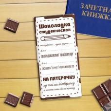 """ПЛИТКА """"СТУДЕНЧЕСКАЯ"""""""